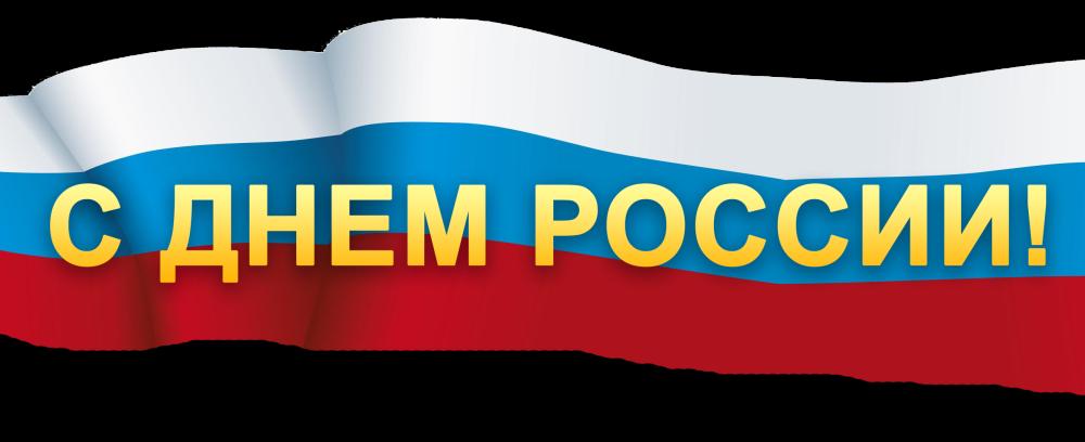 Оригинальные новый, картинки день россии на прозрачном фоне